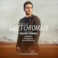 Hossein Tavakoli – Saret Chi Omade
