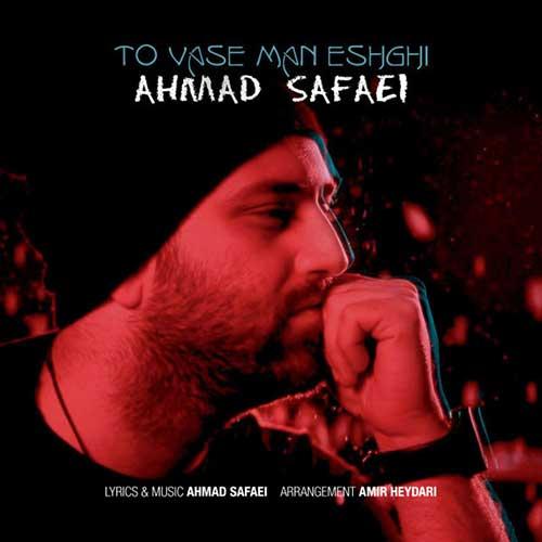 متن آهنگ تو واسه من عشقی احمد صفایی