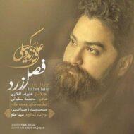 Ali Zand Vakili – Fasle Zard