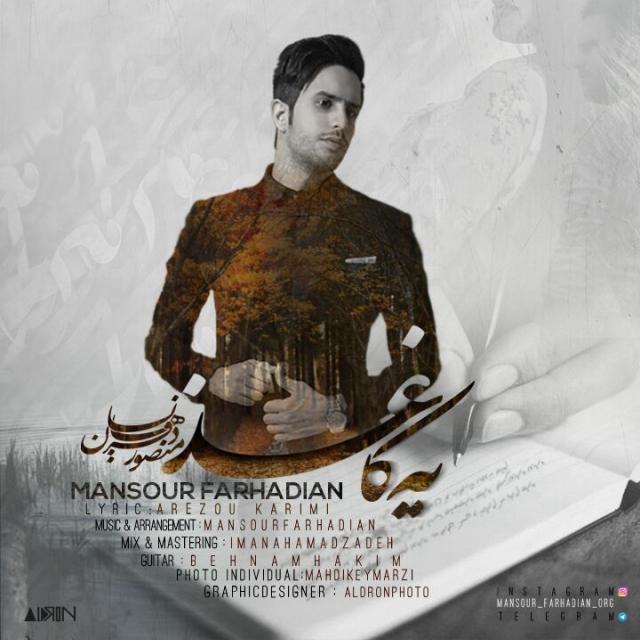 Mansour Farhadian - Ye Kaghaz