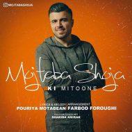 Mojtaba Shoja – Ki Mitoone
