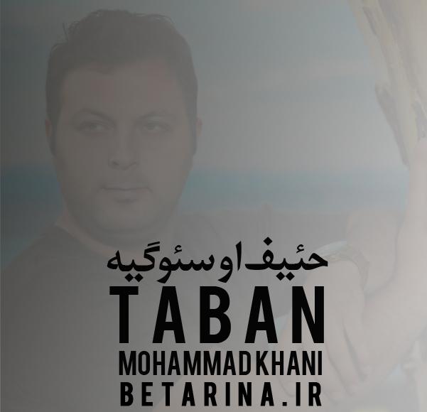 Taban Mohammadkhani - Heyf O Sevgiya