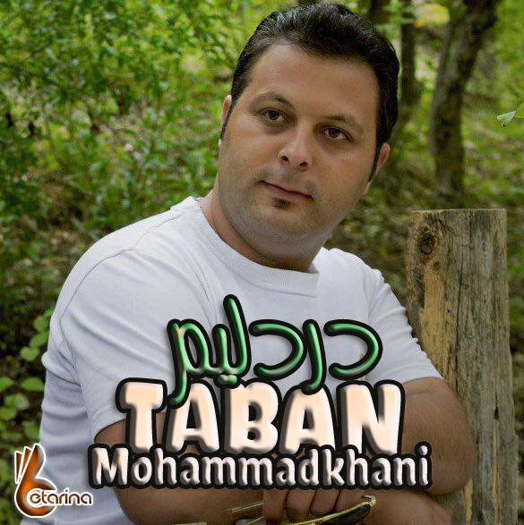 دانلود آهنگ جدید تابان محمدخانی به نام دردلیم Download New Music Taban Mohammadkhani - Dartliyam من سني هر ياندا آختاراجاغام قلبينين عشقيله آليشاجاغام اوره ييم هئچ زامان گولمه يه جكدير بوسينيق عشقينن دونمه يه جكدير دردليم درديمي كيمه سويله ييم ايچيمده سيزلايير بويارا منيم آخير داملا داملا بو گؤز ياشلاريم قويمور دينجلمه يه بو يارا مني سن بيليرسن گولوم سئون قلبيمدير آليشيب كؤزرن عشقيم سنين دير اوزومو چئويريب توتوب تانرياً ائله بيل دوشموشم من بير بلايا دردليم درديمي كيمه سيله ييم ايچيمده سيزلايير بويارا منيم آخير داملا داملا بو گوز ياشلاريم قويمور دينجلمه يه يويارا مني متن آهنگ دردلیم تابان محمدخانی
