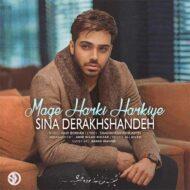 Sina Derakhshande – Mage Harki Harkiye