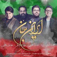 Various Artists – Irane Jan