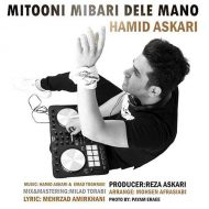 Hamid Askari – Mitooni Mibari Dele Mano