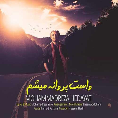 دانلود اهنگ جدید محمدرضا هدایتی واست پروانه میشم