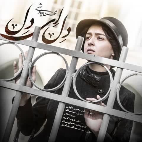 دانلود اهنگ جدید محسن چاوشی و سینا سرلک دل ای دل