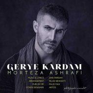 Morteza Ashrafi – Gerye Kardam
