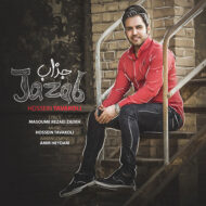 Hossein Tavakoli – Jazzab