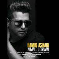 Hamid Askari – Kojaye Donyami