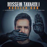Hossein Tavakoli – Hosele Kon