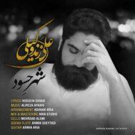 Ali Zand Vakili – Shahre Hasood