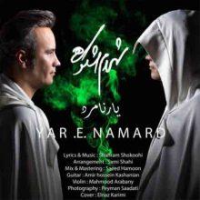 Yare Namard.mp3