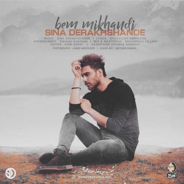Sina Derakhshande - Bem Mikhandi