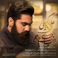 Ali Zand Vakili – Donyaye Bi Rahm