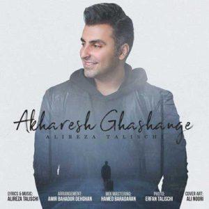 Alireza Talischi - Akharesh Ghashange