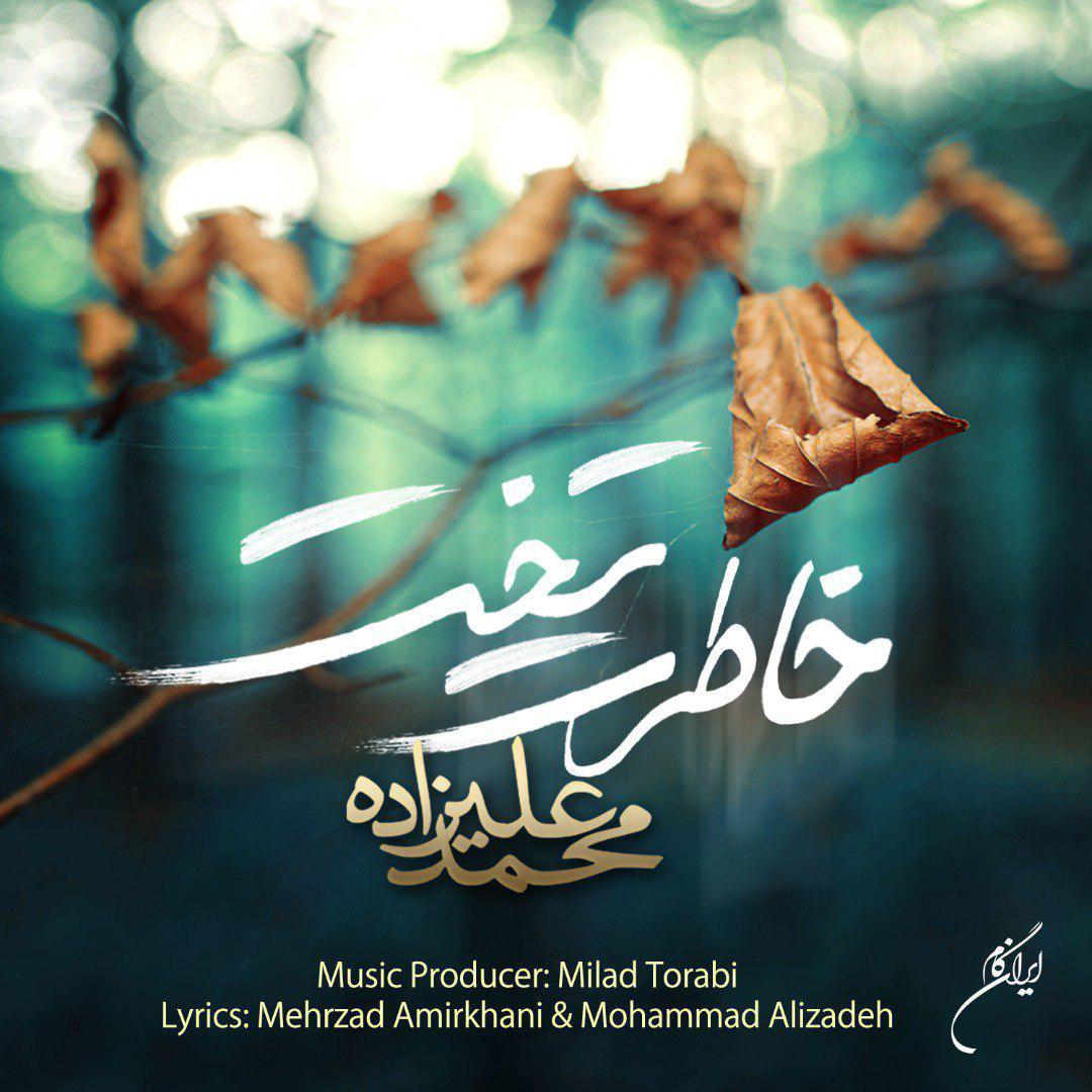 آهنگ خاطرت تخت محمد علیزاده