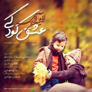 Afshin Azari – Eshghe Koodaki
