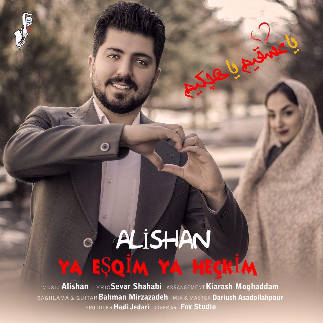 Alishan - Ya Eshgim Ya Hechkim