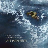 Kaveh Yaghmaei & Sirvan Khosravi – Jaye Man Nisti