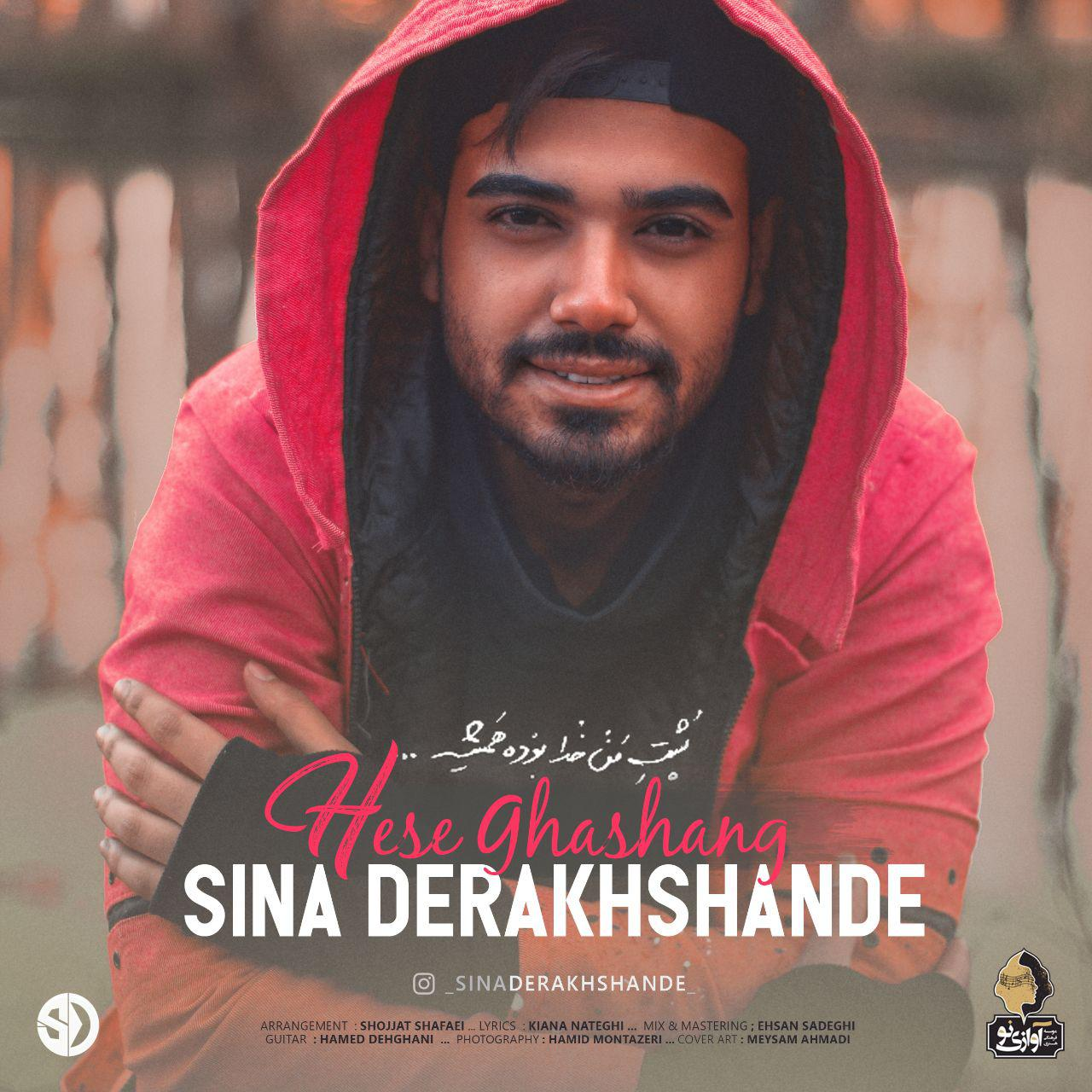 Sina Derakhshande – Hesse Ghashang