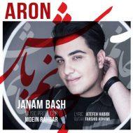 Aron Afshar – Janam Bash