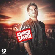 Ahmad Saeedi – Naz Nakon