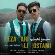Ali Rostami Ft Reza Yari – Sansizlamisham