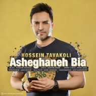 Hossein Tavakoli – Asheghaneh Bia