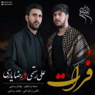 Ali Rostami Ft Reza Yari – Forat