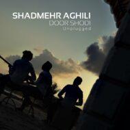Shadmehr Aghili – Door Shodi ( Unplugged Version )