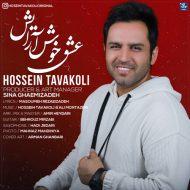 Hosein Tavakoli – Eshghe Khosh Arayesh