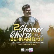 Behnam Bani – Ghorse Ghamar 2