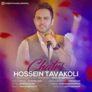 Hossein Tavakoli – Chatri