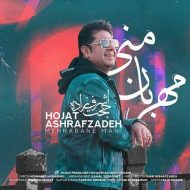 Hojat Ashrafzadeh – Mehrabane Man