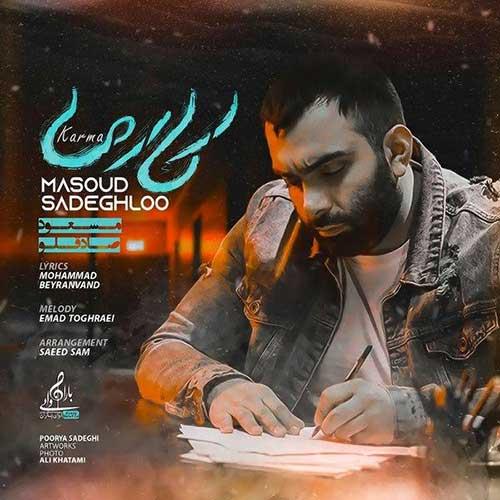 دانلود آهنگ جدید مسعود صادقلو به نام کارما