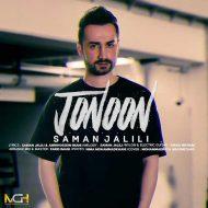 Saman Jalili – Jonoun