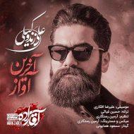 Ali Zand Vakili – Akhrain Avaz