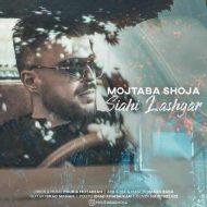 Mojtaba Shoja – Siahi Lashgar
