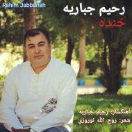 Rahim Jabbariyeh – Khande