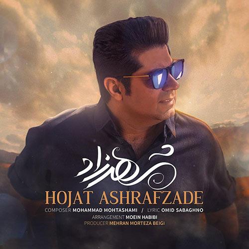 Hojat-Ashrafzadeh-Shahrzad