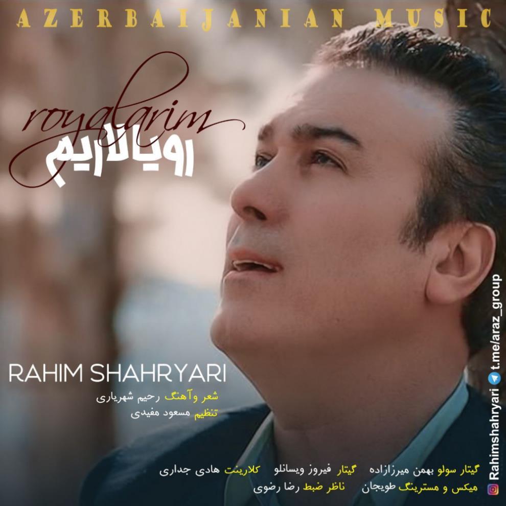 دانلود آهنگ جدید رحیم شهریاری بنام رویالاریم