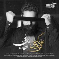 Ali Zand Vakili – Neghab