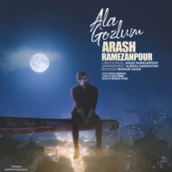 Arash Ramezanpour – Ala Gozlum
