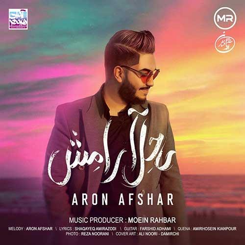 Aron-Afshar-Sahele-Aramesh