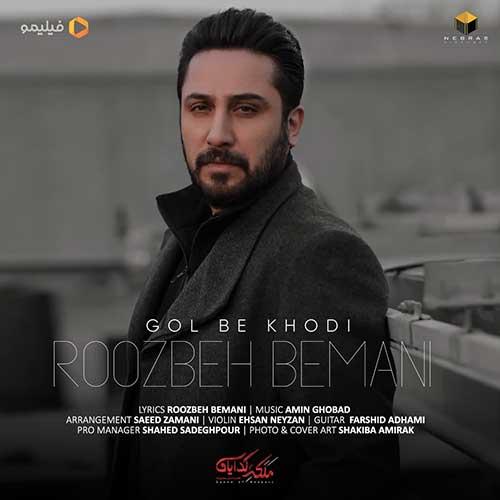 Roozbeh-Bemani-Gol-Be-Khodi