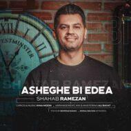 Shahab Ramezan – Ashegh Bi Edea