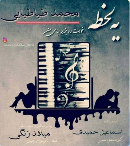 Mohammad Tabtabaei & Esmaeil Hamidi - Ye Lahze