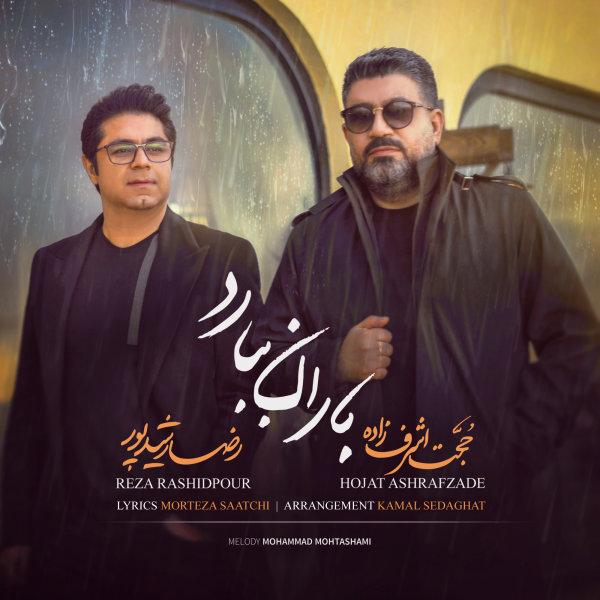 Hojat Ashrafzadeh & Reza Rashidpoor - Baran Bebarad
